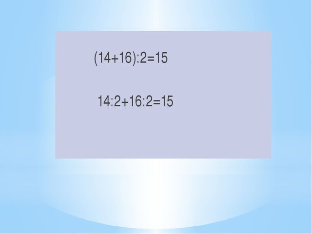 (14+16):2=15 14:2+16:2=15