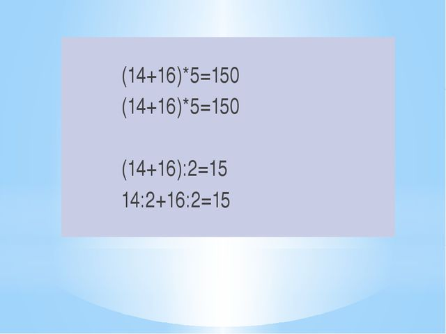 (14+16)*5=150 (14+16)*5=150 (14+16):2=15 14:2+16:2=15