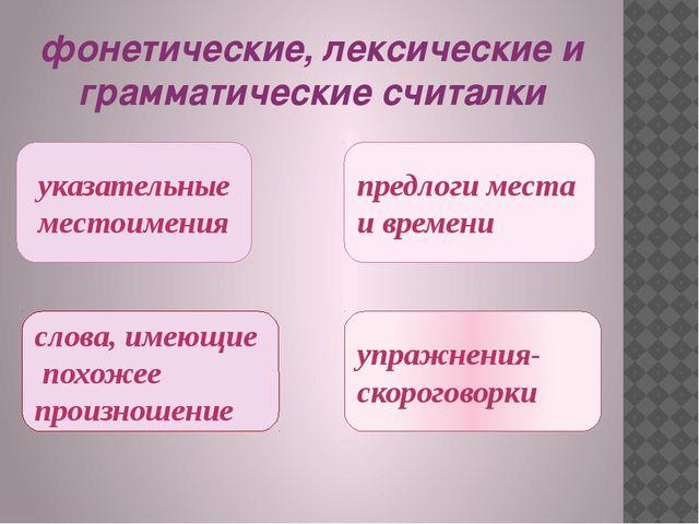 фонетические, лексические и грамматические считалки указательные местоимения...