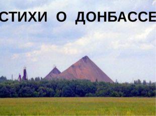СТИХИ О ДОНБАССЕ