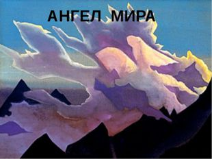 АНГЕЛ МИРА