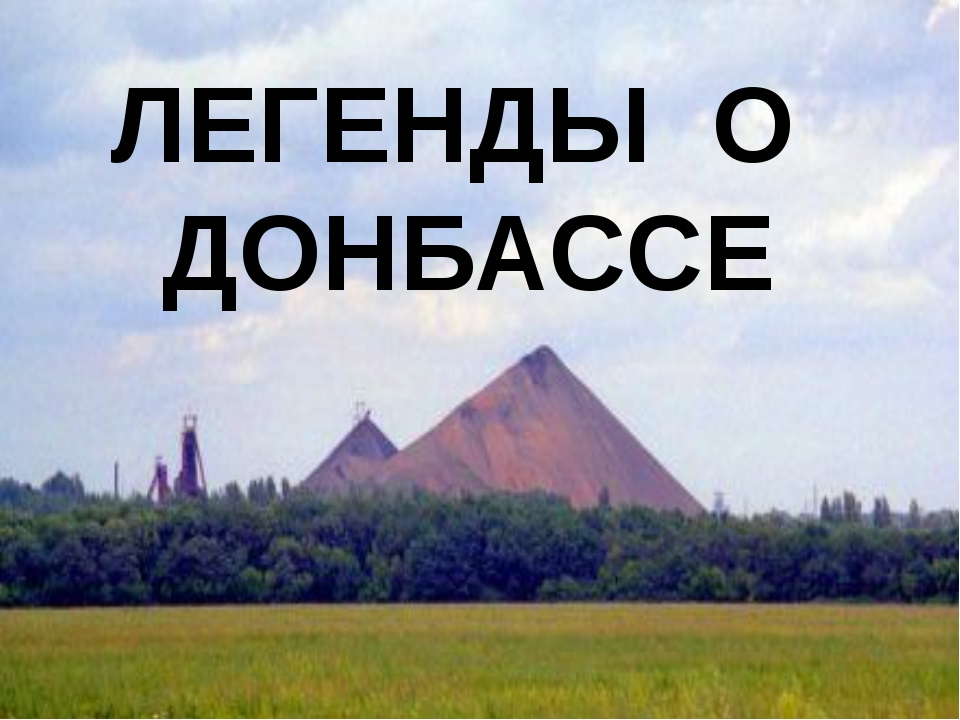 ЛЕГЕНДЫ О ДОНБАССЕ