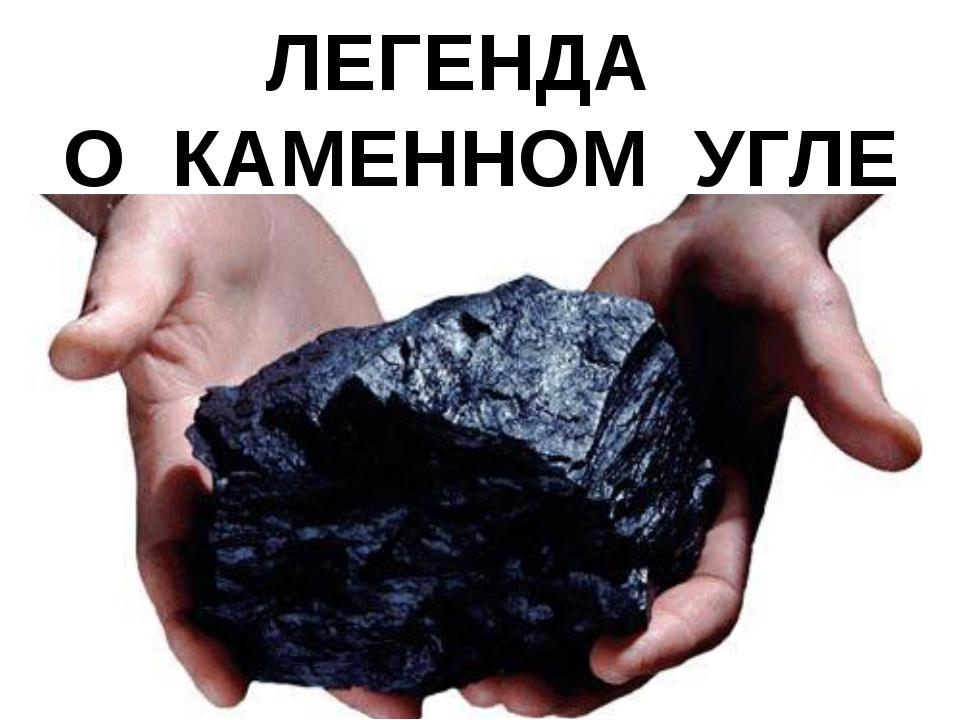ЛЕГЕНДА О КАМЕННОМ УГЛЕ