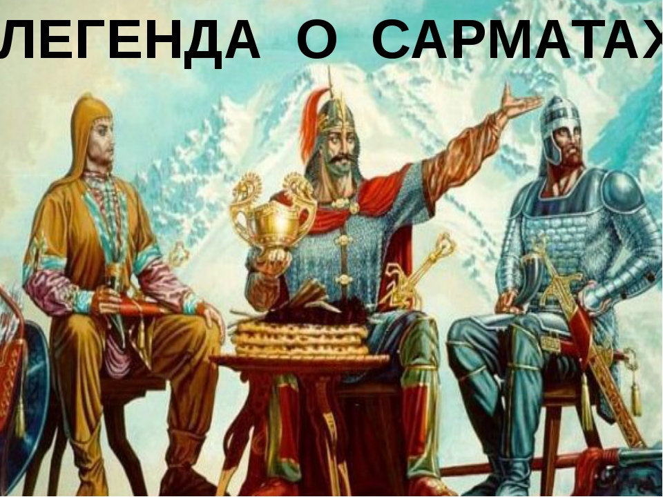 ЛЕГЕНДА О САРМАТАХ