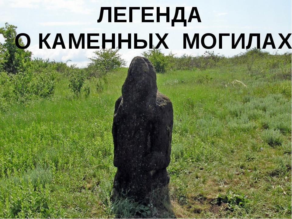ЛЕГЕНДА О КАМЕННЫХ МОГИЛАХ