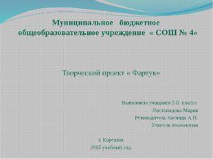 Муниципальное бюджетное общеобразовательное учреждение « СОШ № 4» Творческий