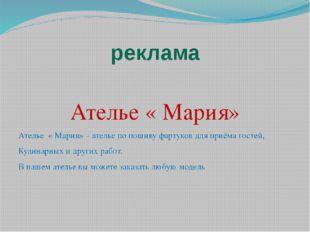 реклама Ателье « Мария» Ателье « Мария» – ателье по пошиву фартуков для приём
