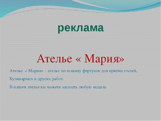 реклама Ателье « Мария» Ателье « Мария» – ателье по пошиву фартуков для приём...
