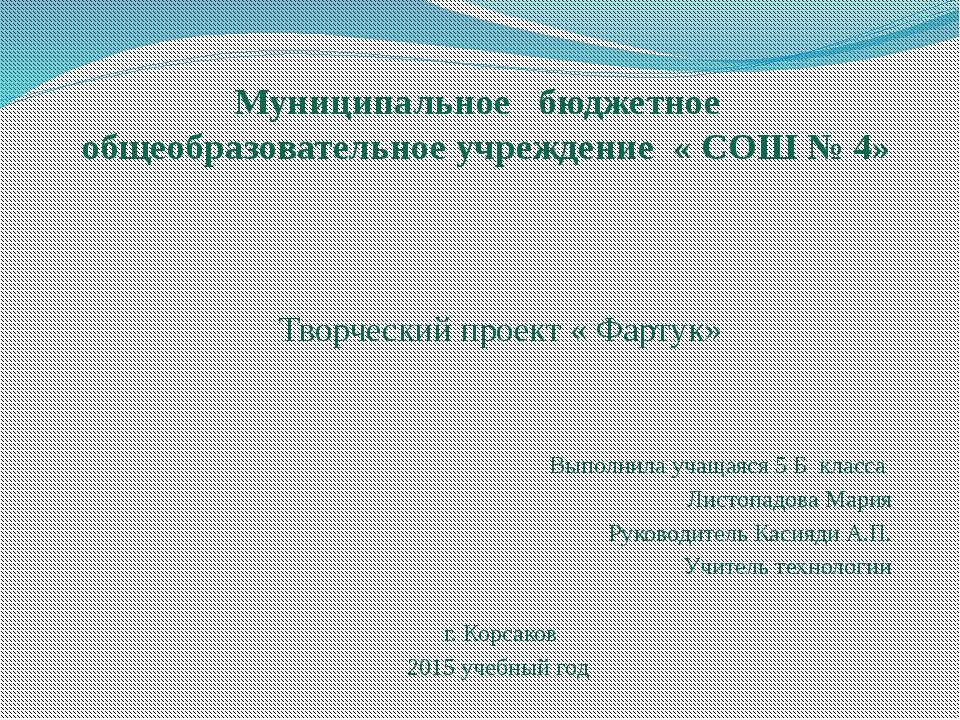 Муниципальное бюджетное общеобразовательное учреждение « СОШ № 4» Творческий...