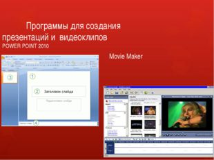 Программы для создания 						 презентаций и видеоклипов POWER POINT 2010