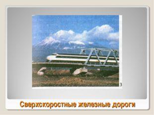 Сверхскоростные железные дороги