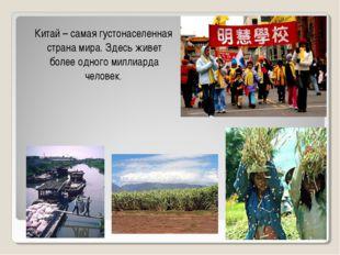 Китай – самая густонаселенная страна мира. Здесь живет более одного миллиард