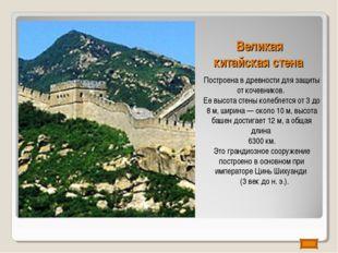 Великая китайская стена Построена в древности для защиты от кочевников. Ее в