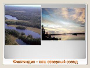 Финляндия – наш северный сосед