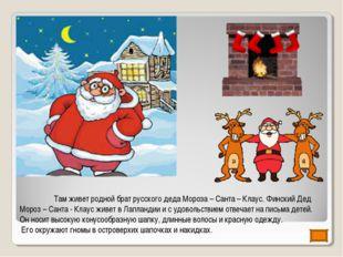 Там живет родной брат русского деда Мороза – Санта – Клаус. Финский Дед Моро