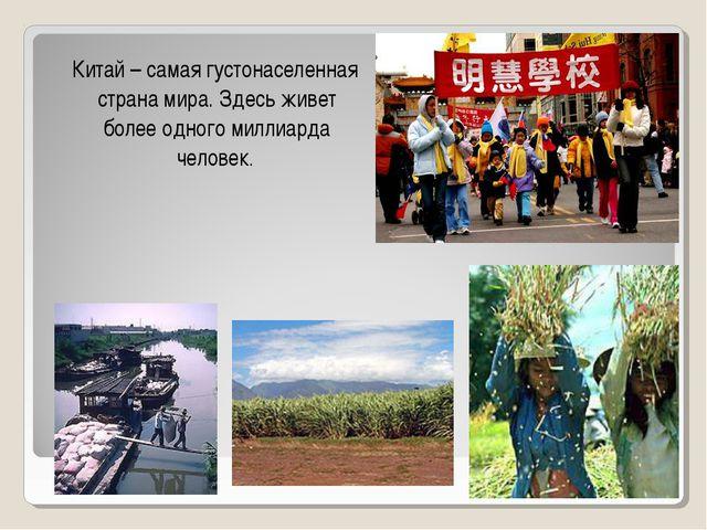 Китай – самая густонаселенная страна мира. Здесь живет более одного миллиард...