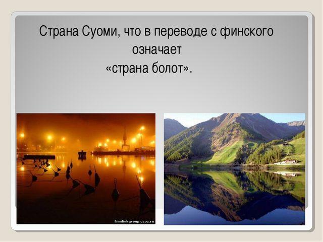 Страна Суоми, что в переводе с финского означает «страна болот».