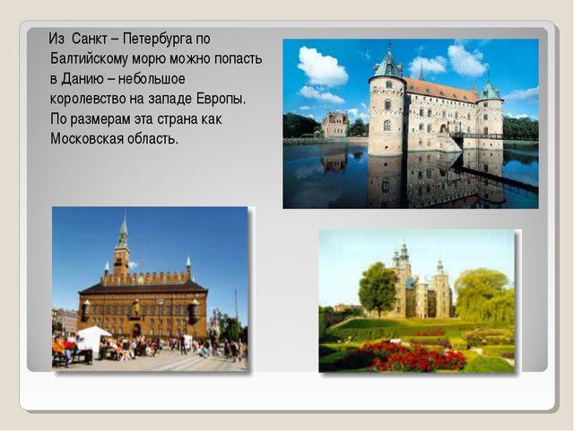 Из Санкт – Петербурга по Балтийскому морю можно попасть в Данию – небольшое...