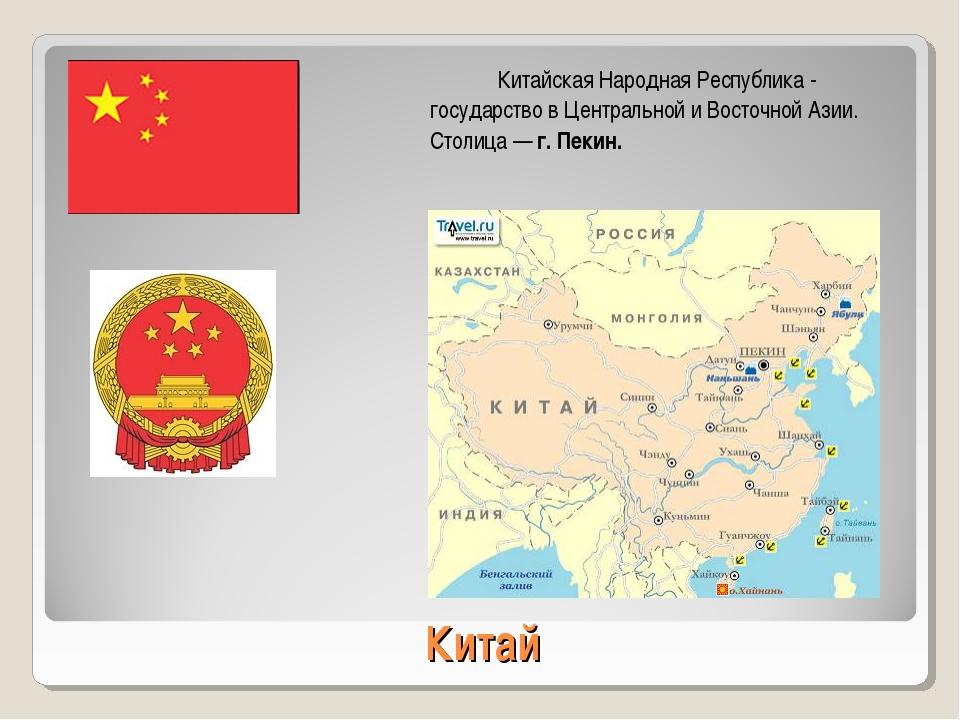 Китай Китайская Народная Республика - государство в Центральной и Восточной...