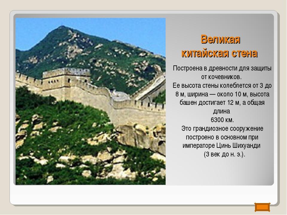 Великая китайская стена Построена в древности для защиты от кочевников. Ее в...