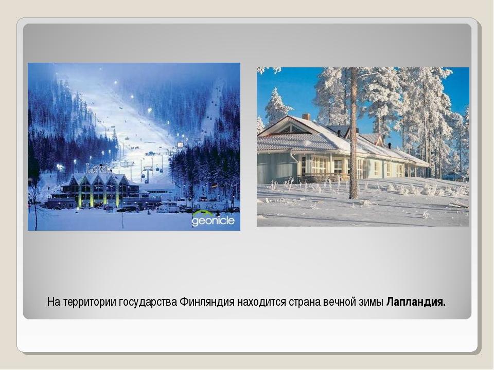 На территории государства Финляндия находится страна вечной зимы Лапландия.