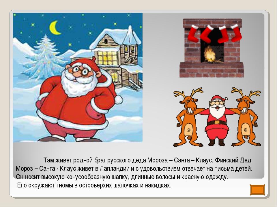 Там живет родной брат русского деда Мороза – Санта – Клаус. Финский Дед Моро...