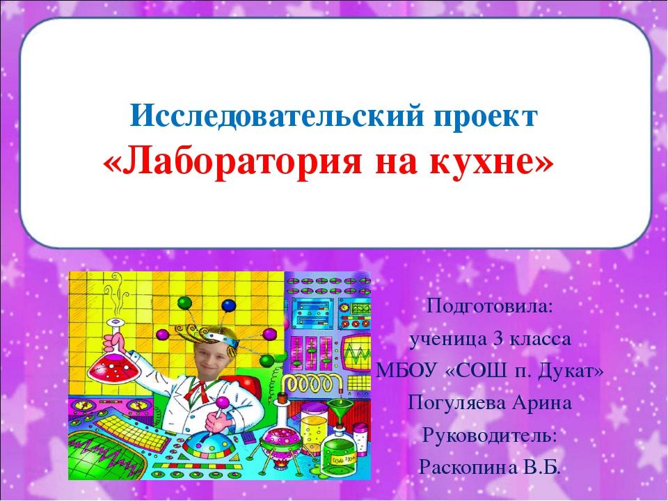 Исследовательский проект «Лаборатория на кухне» Подготовила: ученица 3 класса...