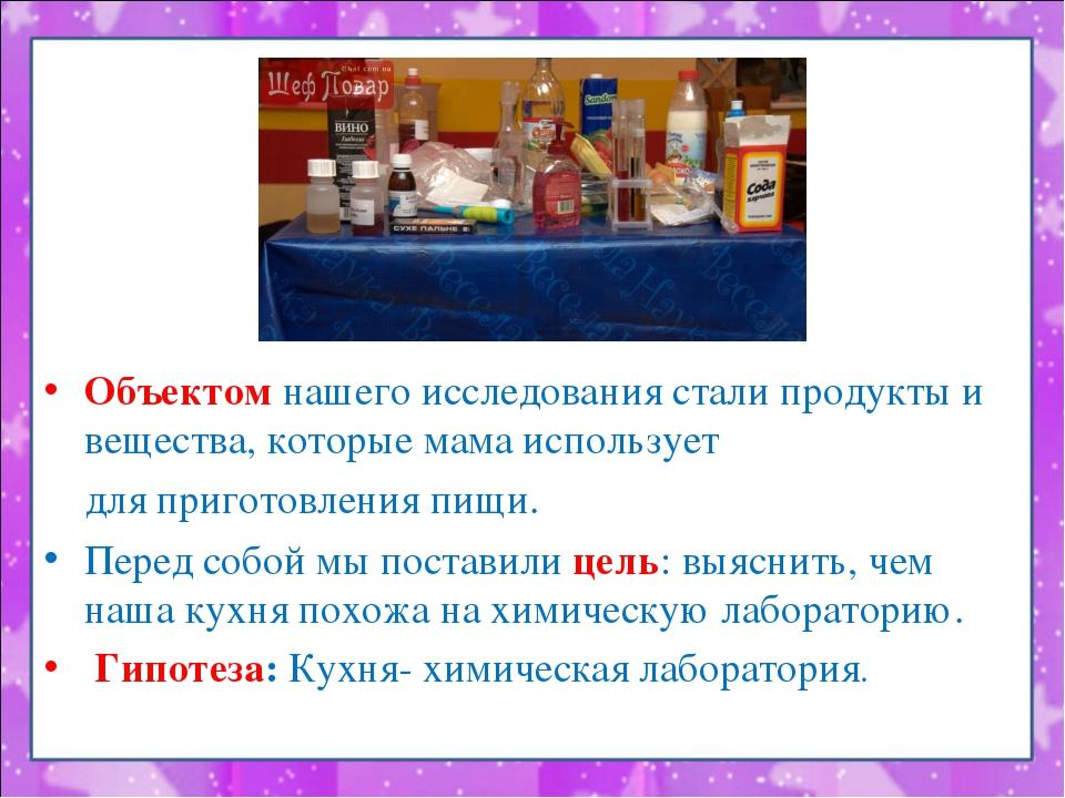 Объектом нашего исследования стали продукты и вещества, которые мама использу...