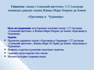 Гипотеза: сказка «Аленький цветочек» С.Т.Аксакова появилась раньше сказки Жан