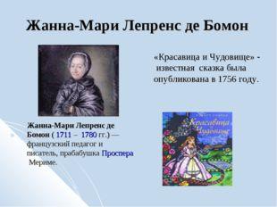 Жанна-Мари Лепренс де Бомон «Красавица и Чудовище» - известная cказкабыла о