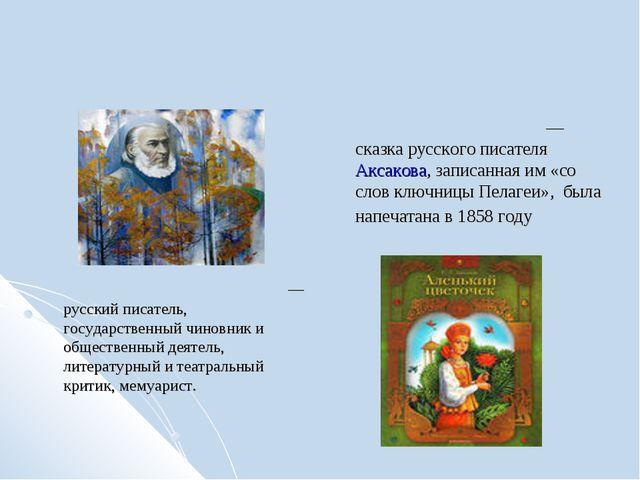Сергей Тимофеевич Акса́ков «А́ленький цвето́чек»— сказка русского писателяА...
