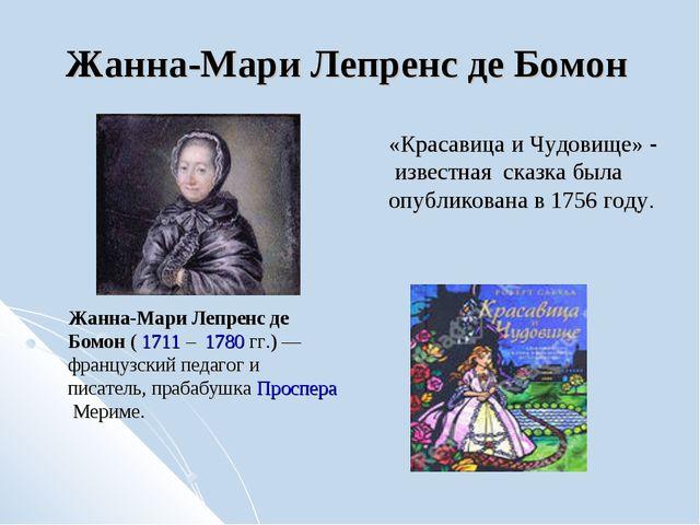 Жанна-Мари Лепренс де Бомон «Красавица и Чудовище» - известная cказкабыла о...