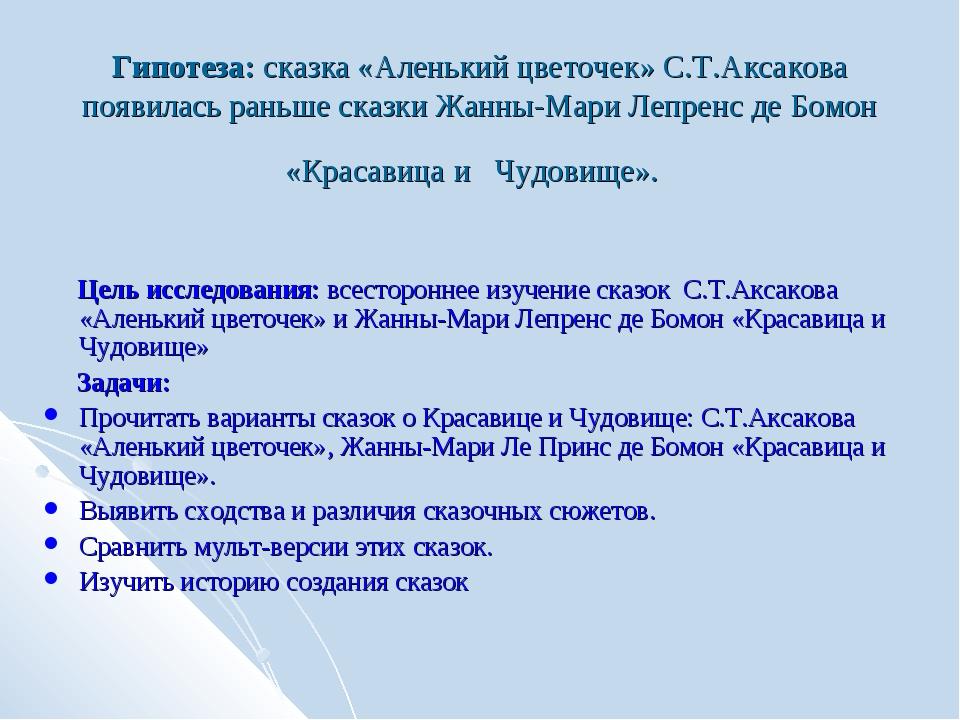 Гипотеза: сказка «Аленький цветочек» С.Т.Аксакова появилась раньше сказки Жан...