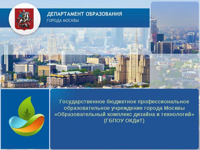 Государственное бюджетное профессиональное образовательное учреждение города...