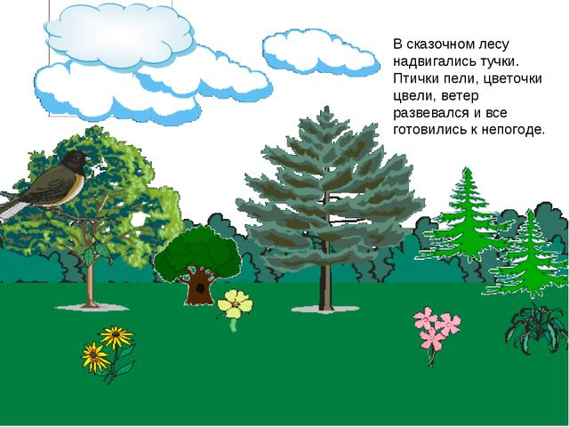 В сказочном лесу надвигались тучки. Птички пели, цветочки цвели, ветер развев...
