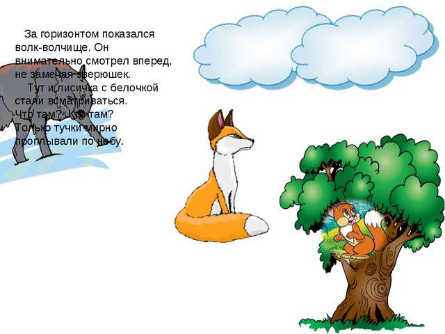 За горизонтом показался волк-волчище. Он внимательно смотрел вперед, не заме...