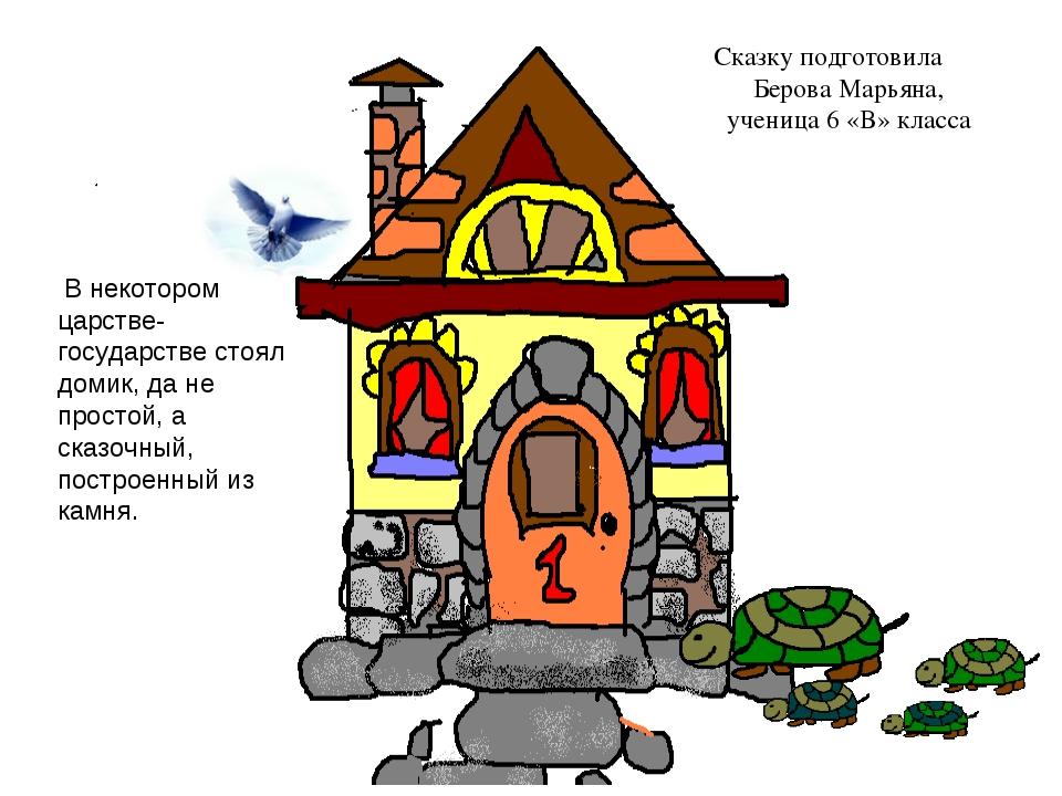 Сказку подготовила Берова Марьяна, ученица 6 «В» класса В некотором царстве-г...