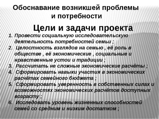 Обоснавание возникшей проблемы и потребности Цели и задачи проекта Провести с...