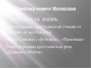 Тематика новелл Мопассана 2. СЕЛЬСКАЯ ЖИЗНЬ Воссоздание крестьянской стихии о