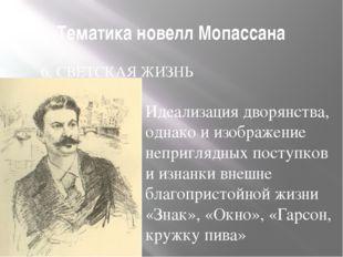 Тематика новелл Мопассана 6. СВЕТСКАЯ ЖИЗНЬ Идеализация дворянства, однако и