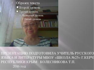 ПРЕЗЕНТАЦИЮ ПОДГОТОВИЛА УЧИТЕЛЬ РУССКОГО ЯЗЫКА И ЛИТЕРАТУРЫ МБОУ «ШКОЛА №25»