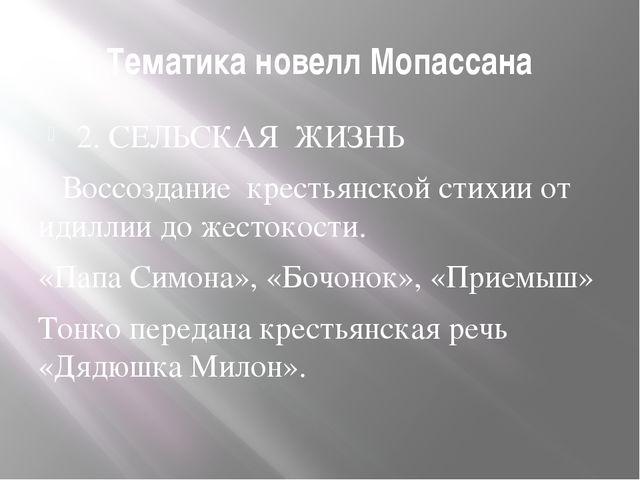 Тематика новелл Мопассана 2. СЕЛЬСКАЯ ЖИЗНЬ Воссоздание крестьянской стихии о...