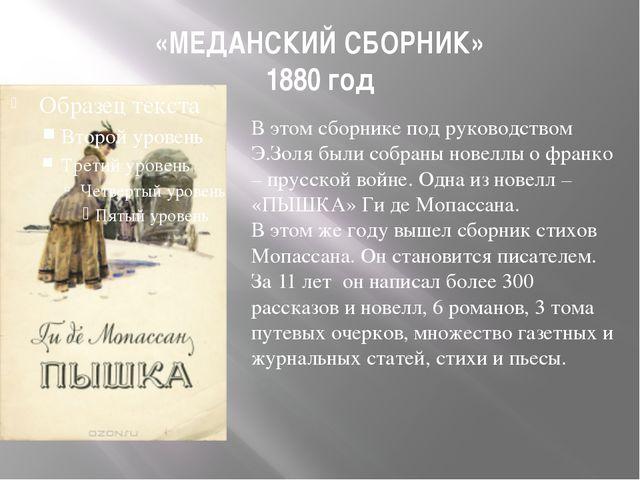 «МЕДАНСКИЙ СБОРНИК» 1880 год В этом сборнике под руководством Э.Золя были соб...