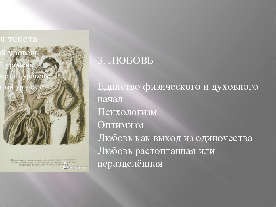 3. ЛЮБОВЬ Единство физического и духовного начал Психологизм Оптимизм Любовь...