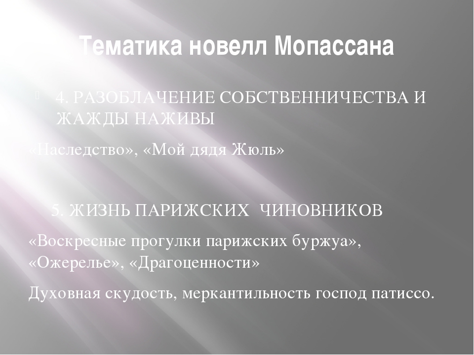 Тематика новелл Мопассана 4. РАЗОБЛАЧЕНИЕ СОБСТВЕННИЧЕСТВА И ЖАЖДЫ НАЖИВЫ «На...