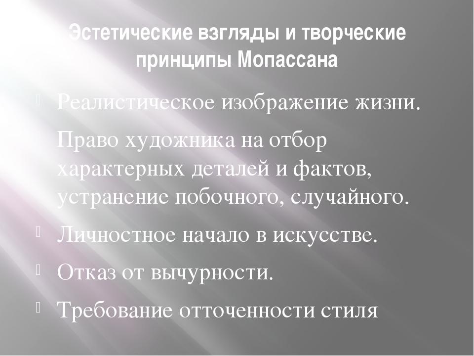 Эстетические взгляды и творческие принципы Мопассана Реалистическое изображен...