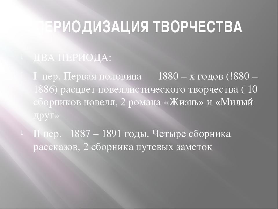 ПЕРИОДИЗАЦИЯ ТВОРЧЕСТВА ДВА ПЕРИОДА: I пер. Первая половина 1880 – х годов (!...