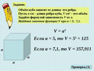 Задание. Объём куба зависит от длины его ребра. Пусть а см – длина ребра куба
