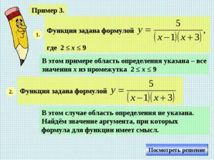 Пример 3. 1. В этом примере область определения указана – все значения х из п