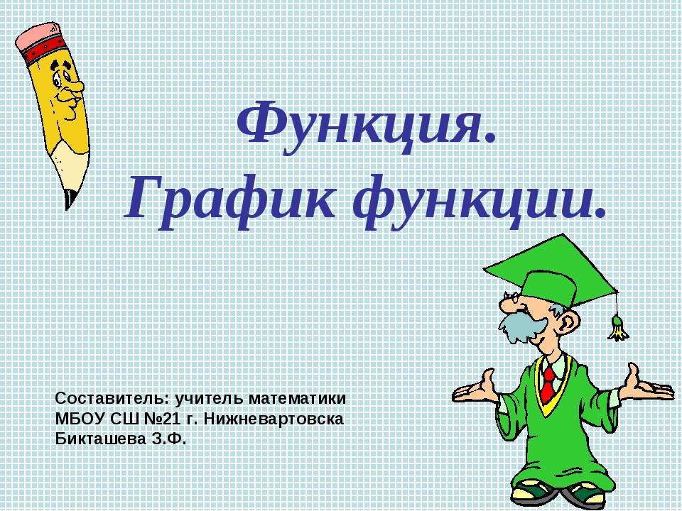 Функция. График функции. Составитель: учитель математики МБОУ СШ №21 г. Нижне...
